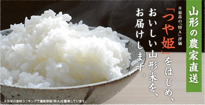 「つや姫」をはじめ、美味しい山形米を、お贈りします。